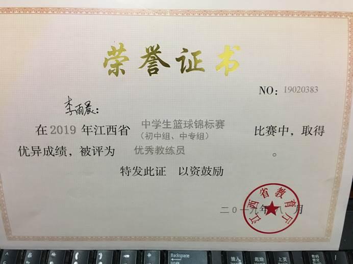 2019年江西省中学生篮球锦标赛  优秀教练员-李雨晨